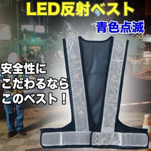 反射ベスト 安全ベスト 夏用 メッシュ 名入れ可能 LED青色タイプ 7cm幅反射テープ|okacho-store