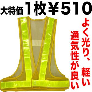 安全ベスト 反射ベスト メッシュ 夏用 5cm幅 マル得 okacho-store