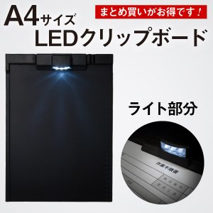 クリップボード ペーパーホルダー 用箋挟 紙挟み 高輝度LED付き|okacho-store