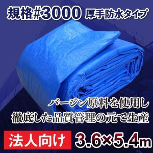 ブルーシート タープ 厚手 防水 サイズ 3.6m×5.4m 規格 3000 1枚 法人様限定