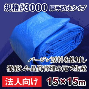 ブルーシート 厚手 防水 3000 大型サイズ 15m×15m 10枚セット