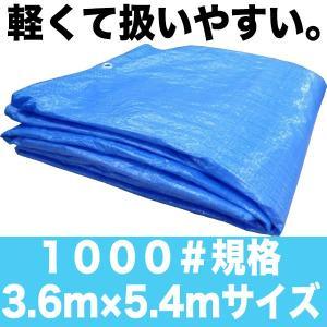 ブルーシート 薄手 防水 1000 サイズ 3.6m×5.4m 1枚