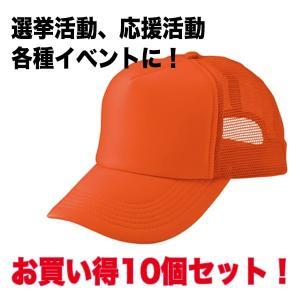 選挙・イベント用アメリカンCAP 10個セット|okacho-store