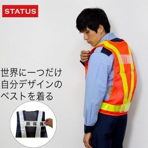 反射ベスト 安全ベスト スピード名入れ 5cm幅|okacho-store
