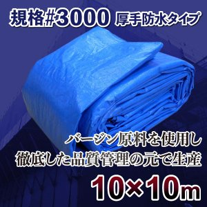 【商品について】 厚手で防水性の高い、#3000規格のブルーシートです。 様々な工事現場、農作業、レ...