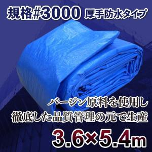 ブルーシート 防水 厚手 破れにくい高品質 3.6m×5.4mサイズ 規格#3000 1枚 カラー青...