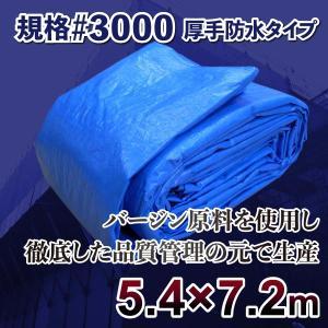 ブルーシート タープ 厚手 防水 規格 #3000 サイズ 5.4m×7.2m 1枚