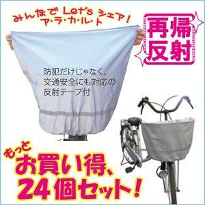 防犯グッズ ひったくり防止カバー 24枚セット okacho-store