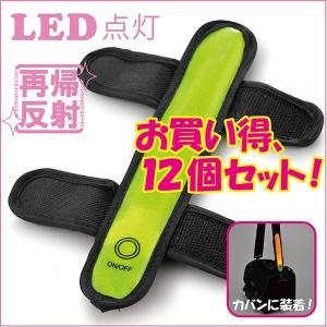 安全用品 反射ライトバンド 12個セット okacho-store