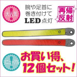 ピカタッチ リストバンド 12個セット okacho-store