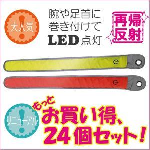 ピカタッチ リストバンド 24個セット okacho-store