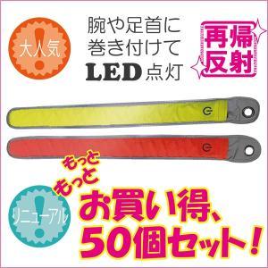 ピカタッチ リストバンド 50個セット okacho-store