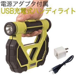 ledライト ハンディ 電源ソケットUSBセット okacho-store