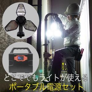 LED ライト 照明 投光器 ワークライト スタイリッシュ バッテリーセット okacho-store