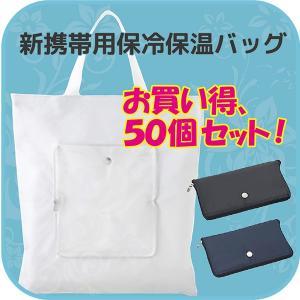 携帯用保冷・保温バッグ 50個セット 1個あたり¥250円|okacho-store