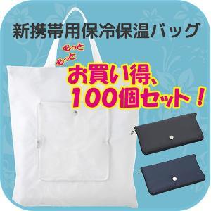【商品について】 冷たい物、温かい物の温度を保つバッグです。 冷たい飲み物や、食べ物バッグに入れてお...