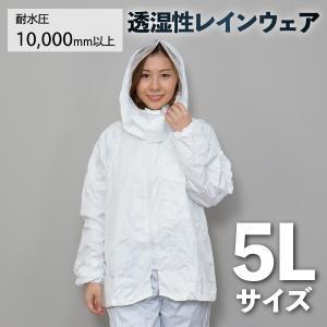 レインウェア メンズ レディース 透湿性 警備 5L|okacho-store