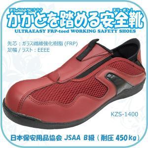 安全靴 セキュティシューズ KZS-1400 赤|okacho-store