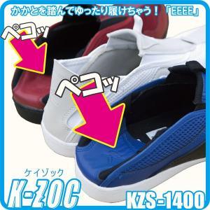 安全靴 セキュティシューズ KZS-1400 赤|okacho-store|02
