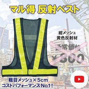 【商品について】 こちらの反射ベストは、反射テープ部分に若干の色移りがあるため、特別奉仕価格で販売い...