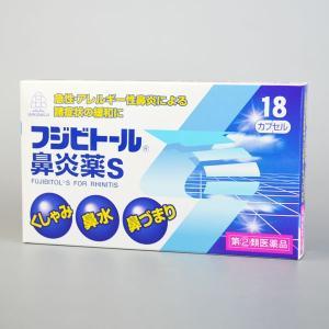 フジビトール鼻炎薬S(18カプセル) 鼻炎内服薬 指定第2類医薬品/湧永製薬