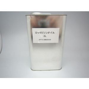 工業用ミシン油 ロックミシンオイル 2L缶