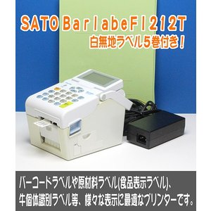 SATO Barlabe FI212T(バーラベ FI212T)  本体 中古 (ラベル5巻付き) サトー JAN バーコード プリンター okada-proshop