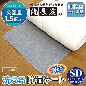 洗える除湿シート NEO (吸湿量1.5倍タイプ) セミダブルサイズ用 110x180cm 備長炭入...