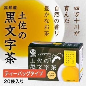 OSK 小谷穀粉 土佐の黒文字茶 ティーパック 24g(1.2g×20袋)