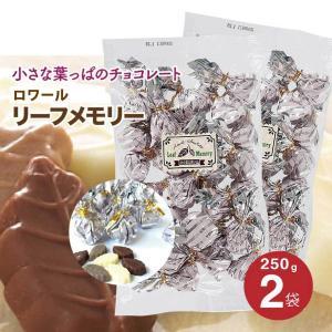 【送料無料】ロワール リーフメモリー チョコレート 250g (個包装)2袋