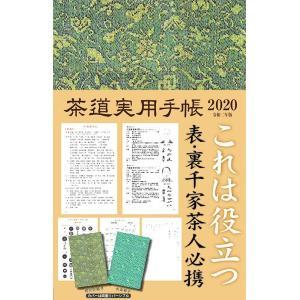 茶道実用手帳 2020年度版(令和2年度版)  2019年10月10日発売(予定)