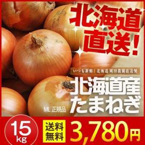 たまねぎ 北海道産 (15kg/MLサイズ)  産地直送/  正規品/ 送料無料|okadanouen