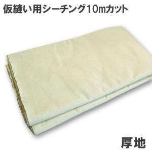 仮縫い用シーチング生地 厚地(196932) 10mカット 生成 (H)_ki_ okadaya-ec