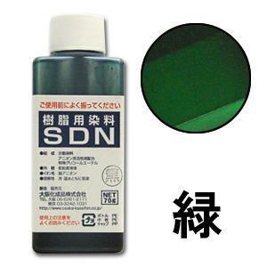 染料 樹脂用染料SDN 緑 (H)_3b_|okadaya-ec