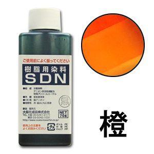染料 樹脂用染料SDN 橙 (H)_3b_|okadaya-ec
