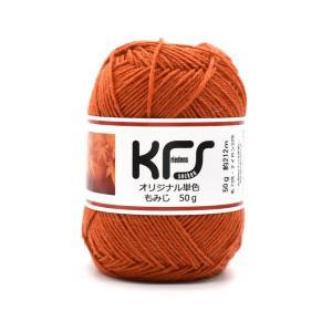 毛糸 KFSオリジナル単色 50g もみじ/朱色 (B)_5bj|okadaya-ec