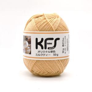 毛糸 Opal-オパール- KFSオリジナル単色 50g ミルクティー/ベージュ系 (M)_b1j