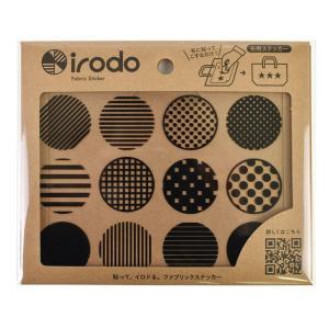 ファブリックステッカー irodo-イロド- パターンドット 90044.ブラック (B)_ec_|okadaya-ec