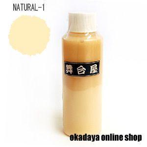 舞台屋(ぶたいや) 水白粉 ナチュラル-1 (B)_3a_|okadaya-ec