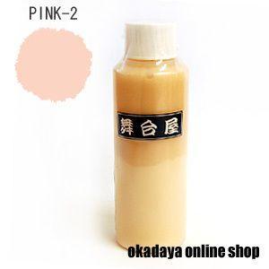舞台屋(ぶたいや) 水白粉 ピンク-2 (B)_3a_|okadaya-ec