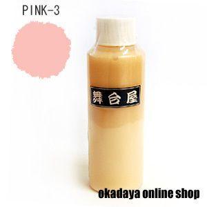 舞台屋(ぶたいや) 水白粉 ピンク-3 (B)_3a_|okadaya-ec