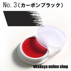 舞台屋(ぶたいや) ペイントカラー no.3(カーボンブラック) (B)_3a_|okadaya-ec
