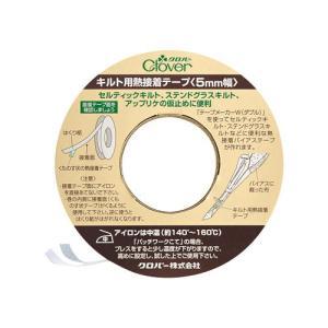 クロバー キルト用熱接着テープ 5mm幅(22-131) (H)_5a_|okadaya-ec