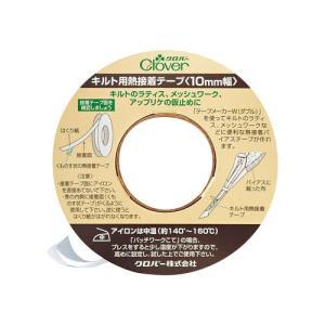クロバー キルト用熱接着テープ 10mm幅(22-132) (H)_5a_|okadaya-ec