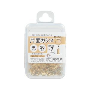サンコッコー 中カシメ(No.11-07) 7.2mm ゴールド 20組入 (H)_4a_|okadaya-ec