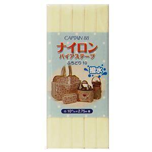 CAPTAIN88 撥水ナイロンバイアステープ ふちどり(CP156) 10mm幅 1.オフ (H)_4b_|okadaya-ec