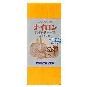CAPTAIN88 撥水ナイロンバイアステープ ふちどり(CP156) 10mm幅 2.黄 (H)_4b_|okadaya-ec