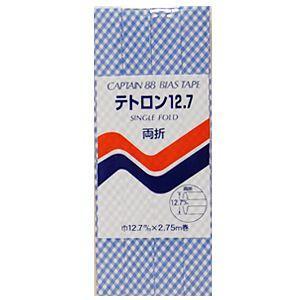 CAPTAIN88 テトロンバイアステープ/ギンガムチェック小 両折(CP17) 12.7mm幅 806.水色 (H)_4b_|okadaya-ec