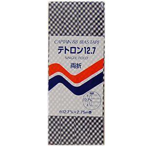 CAPTAIN88 テトロンバイアステープ/ギンガムチェック小 両折(CP17) 12.7mm幅 810.紺 (H)_4b_|okadaya-ec