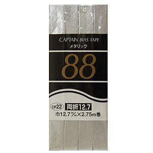 CAPTAIN88 メタリックバイアステープ 両折(CP22) 12.7mm幅 2104S.シルバー (H)_4b_|okadaya-ec